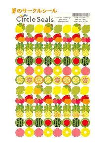 【RYU-RYUシール】サークルシール サマーフルーツ SCS-35 ★夏のフルーツデザイン/さくらんぼレモンマンゴーすいか果物パイナップル柑橘系オレンジみかん檸檬RYURYUリュリュくだものシールC