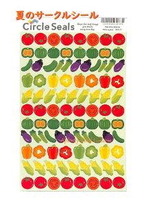 【RYU-RYUシール】サークルシール 夏野菜 SCS-37 ★夏のやさいデザインベジタブル/トマトピーマンなすびきゅうりとうもろこしかぼちゃパプリカRYURYUリュリュくだものシールCircle Seals茄子南瓜
