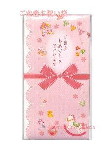【ご出産金封】ご出産おめでとうございます 5-3310 ピンク 女の子向け ★中袋付き・メッセージ欄付き ラメ入り スリム多当花きらり/かわいいデザイン 御出産お祝いご祝儀袋/赤ちゃんお誕生