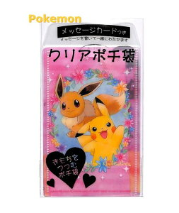 【Pokemonグッズ】ポケットモンスター クリアポチ袋 NO.41-8602-200 ピンク色 2セット入り ★ポケモンのメッセージカード・シール付き★★ポケモンのぽち袋/お札を折っていれるタイプ/おと