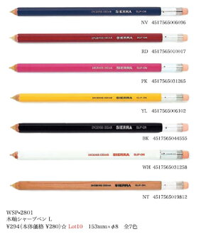 Slip-on /Slip-on Sierra tree axis mechanical pencil L WSP-2801 (SP) ★ sharpen and drops her Eraser with / join of preparation / school / writing instruments / idea /SIERRA design ★