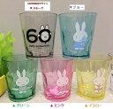 【miffyグッズ】ミッフィータンブラー【ご選択:スモーク(60周年限定デザイン)ブルー(03808)グリーン(03778)ピンク(03…