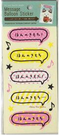 【Message Seal】ふきだし ほんのきもち メッセージバルーンステッカー S-6413 ★包むのメッセージ入りシールシートほんの気持ちメッセージシール御礼お返しギフトにバレンタインに音符シール星シールおすそ分け吹き出しシール★【3cmメール便OK】