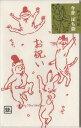 【包むのポチ袋】今昔ぽち袋S 皆でお祝い 4-807-5 5枚入り 伊予和紙 ★蛙兎猿猫柄鳥獣戯画風和柄のポチ袋寸志小さ…