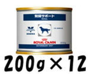 愛犬用療法食 ロイヤルカナン 犬用 腎臓サポート 200g×12缶入り 1ケース