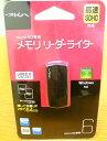 【メール便可】MicroSD2枚挿し対応USBメモリリーダーライター KCT101W/B