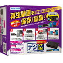 【送料無料】【アウトレット】 プリンストン HDMI to USB キャプチャーユニット(Sビデオ コンポジット コンポーネント S端子&3色RCA端子 コンポ...