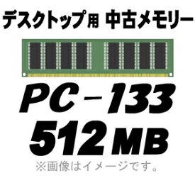 【PC用メモリ】【中古】【デスクトップ用】【メール便可】PC-133 512MB 168Pin