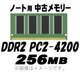 【PC用メモリ】【中古】【ノート用】【メール便可】PC2-4200 (DDR2-533) 256MB 200Pin