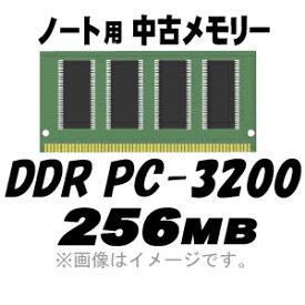 【PC用メモリ】【中古】【ノート用】【メール便可】PC-3200 (DDR-400) 256MB 200Pin