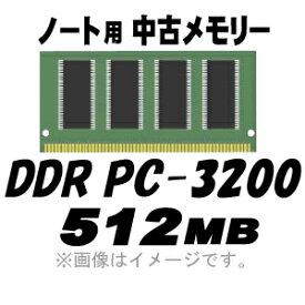 【PC用メモリ】【中古】【ノート用】【メール便可】PC-3200 (DDR-400) 512MB 200Pin
