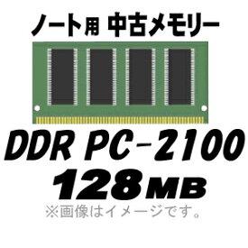 【PC用メモリ】【中古】【ノート用】【メール便可】PC-2100 (DDR-266) 128MB 200Pin