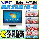 【送料無料】【中古】【90日保証】【Office付き】NEC Mate タイプMG MK25M/G-B/Windows7/Core i5/メモリ2GB/HDD:...