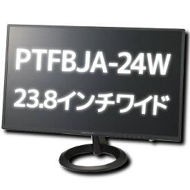 【アウトレット】PTFBJA-24W プリンストン 24型 24インチ フルHD ワイド液晶モニター 液晶ディスプレイ ノングレア 非光沢 広視野角ADSパネル採用 HDCP対応 DVI HDMI入力 ブラック 23.8インチ