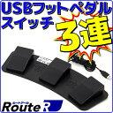 【新品】ルートアール USB3連フットペダルスイッチ マウス操作対応 RI-FP1BKとの同時接続可能 ケーブル長さ約1.7m RI-FP3BK