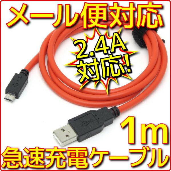 【新品】【メール便可】ルートアール スマホ 急速 USB 充電ケーブル 1m 最大2.4A出力 スマートフォン スマホ タブレット PC 充電器 マイクロUSB MicroUSB RC-UHCM10R