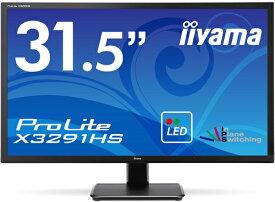 【送料無料】【新品】 iiyama 31.5インチ フルHD AH-IPS液晶モニター ハーフグレア HDCP対応 ワイド液晶ディスプレイ HDMI入力搭載 31.5型 32インチ 32型 マーベルブラック X3291HS-B1
