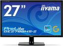 【送料無料】【新品】iiyama 液晶モニター 27インチ フルHD ゲーミングワイド液晶ディスプレイ ノングレア(非光沢) AMD FreeSync HDCP対応 HDMI入力搭載 27型 マーベル