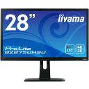 【送料無料】【新品】iiyama 液晶モニター 28インチ 4K2K UltraHD ワイド液晶ディスプレイ ノングレア(非光沢) 130mm昇降/スイーベル可能スタンドモデル DisplayPort