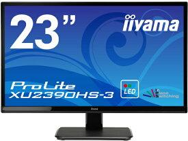 【送料無料】【新品】 iiyama 23インチ フルHD AH-IPS液晶モニター ノングレア(非光沢) HDCP対応 ワイド液晶ディスプレイ HDMI入力搭載 23型 マーベルブラック XU2390HS-B3