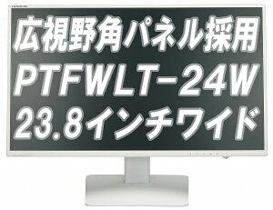 【アウトレット】PTFWLT-24W プリンストン 24型 24インチ フルHD ワイド液晶モニター 液晶ディスプレイ ノングレア 非光沢 広視野角パネル採用 HDCP対応 DVI HDMI入力 ホワイト 23.8インチ