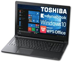 新品 送料無料 Dynabook ノートパソコン B65/EP 本体 Core i5 Windows10 Pro 64bit ダイナブック(旧 東芝 Toshiba) A6BSEPL85921 8GBメモリ テンキー有 win10 【WPS オフィス付き WPS Office付き】【WEBカメラオプション有りでテレワークも対応可能】