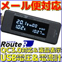 【新品】【メール便可】 ルートアール RT-USBVAC5QC 多機能USB簡易電圧・電流チェッカー 電圧計+電流計 QC3.0対応 最…