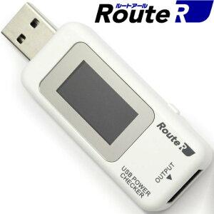 【新品】【メール便可】 ルートアール RT-USBVAC6QCW 多機能USB簡易電圧・電流チェッカー 電圧計+電流計 カラー表示対応 QC3.0 / QC2.0 最大30V 電圧 電流 積算電流 電力量 通電時間 等が計測可能!