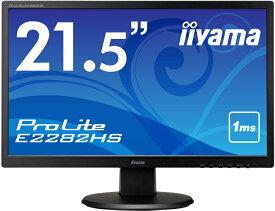 【送料無料】【新品】 iiyama 22インチ 液晶モニター フルHD ワイド液晶ディスプレイ ノングレア(非光沢) DVI-D HDMI入力搭載 HDCP対応 22型 21.5インチ 21.5型 マーベルブラック E2282HS-B1