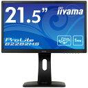 【送料無料】【新品】 iiyama 22インチ 液晶モニター フルHD ワイド液晶ディスプレイ ノングレア(非光沢) 130mm昇降/チルト/回転/スイーベル可能スタンドモデル HDMI DVI VG