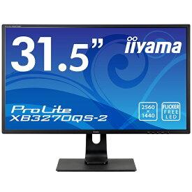 【送料無料】【新品】 iiyama 32インチ 2560x1440(WQHD) フルHD IPS液晶モニター ノングレア(非光沢) 100mm昇降/チルト/スイーベル可能スタンドモデル ワイド液晶ディスプレイ DisplayPort HDMI入力搭載 HDCP対応 32型 31.5インチ 31.5型 マーベルブラック XB3270QS-B2