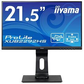 【送料無料】【新品】 iiyama 液晶モニター ディスプレイ 21.5インチ 21.5型 ワイド フルHD ノングレア(非光沢) HDMI マーベルブラック XUB2292HS-B1