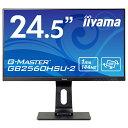 【送料無料】【新品】 iiyama 25インチ フルHD 液晶モニター 144Hzリフレッシュレート 応答速度1ms ゲーミングワイド液晶ディスプレイ ノングレア(非光沢) AMD FreeSync