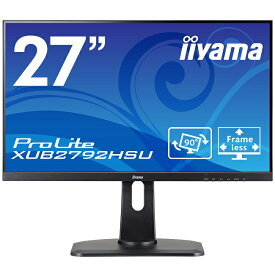 【送料無料】【新品】 iiyama 27インチ フルHD IPS 液晶モニター ワイド液晶ディスプレイ ノングレア(非光沢) 130mm昇降/チルト/回転/スイーベル可能スタンドモデル DisplayPort HDMI VGA 入力搭載 27型 マーベルブラック XUB2792HSU-B1