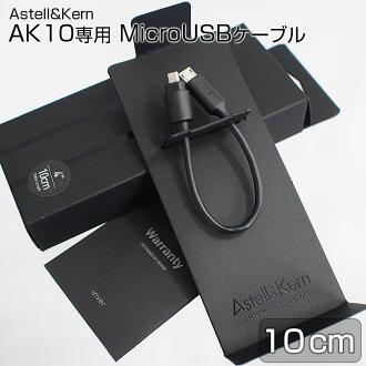 Astell &Kern AK10-MicroUSB cable 10 cm AK10-AKML01