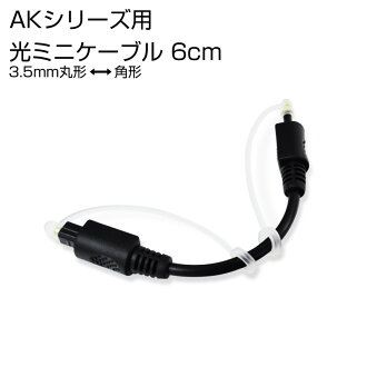 AK series for light mini cable 6 cm auto AK-OPTICAL01-BLK