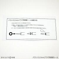 2.5mmバランスプラグ用絶縁シール(1シート10枚入り/バルク・簡易パッケージ)【ゆうパケット対応】