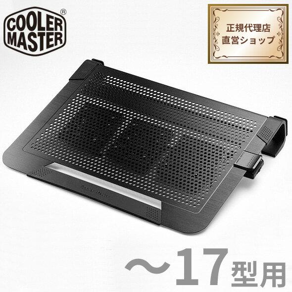 【送料無料】クーラーマスター COOLERMASTER ノートパソコンクーラー 17型まで対応 NOTEPAL U3 PLUS ブラック [R9-NBC-U3PKJ-GP] 【正規代理店直販】