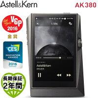 Astell&Kernアステル&ケルンポータブルハイレゾオーディオプレーヤーAK380