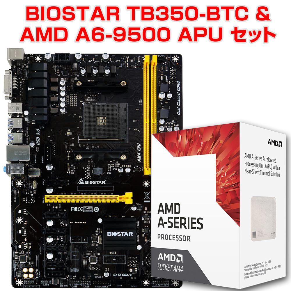 【セット購入】 BIOSTAR TB350-BTC & AMD APU (CPU) A6-9500 セット