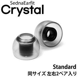 SednaEarfit Crystal Standard イヤーピース 同サイズ左右2ペア入り 【送料無料】【ゆうパケット対応】