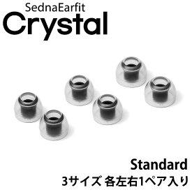 SednaEarfit Crystal Standard イヤーピース 3サイズ各左右1ペア入り 【送料無料】【ゆうパケット対応】