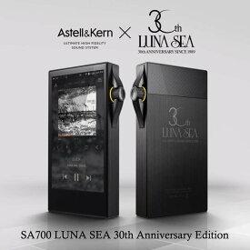 Astell&Kern SA700 LUNA SEA 30th Anniversary Edition [AK-SA700-LS30AE]【3月10日発売 発売日以降お届け】