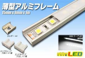 薄型アルミフレーム 15×6×1m【長尺商品】
