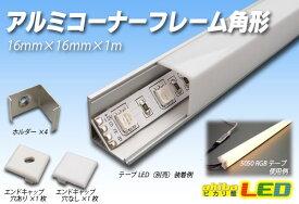 アルミコーナーフレーム角形 16×16×1m【長尺商品】