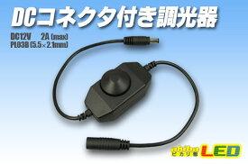 DCコネクター付き調光器 黒