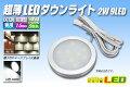 超薄LEDダウンライト2W9LED白色