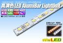 高演色アルミライトバー LEDユニット 6500K 昼光色【長尺商品】