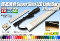 超高演色スーパースリムLEDライトバー325mm/9LED3000K電球色