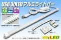 USB30LEDアルミライトバー